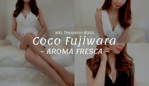 AROMA FRESCA(目黒)「藤原ここ」の自己紹介