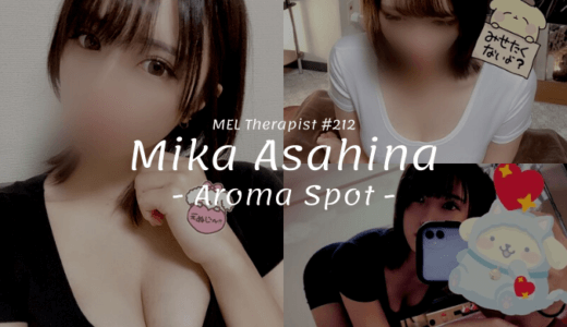 Aroma Spot(新宿)「朝比奈みか」の自己紹介