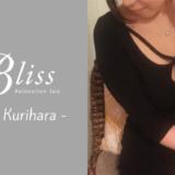 【セラピスト紹介】栗原あかり ―Bliss―