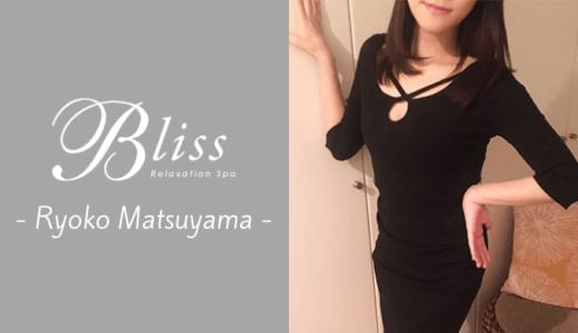 【セラピスト紹介】松山涼子 ―Bliss―