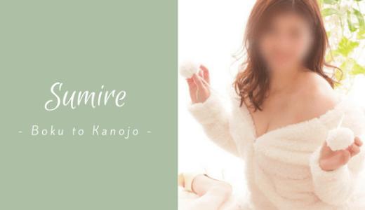 すみれ:恵比寿『ボクとカノジョ』