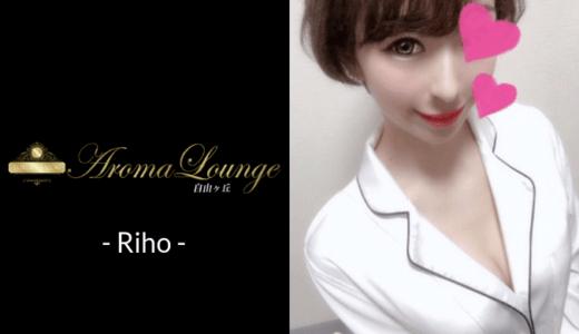【セラピスト紹介】りほ ―Aroma Lounge(アロマラウンジ)―