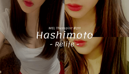Relife(浜松)「橋本」の自己紹介