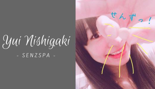 西垣ゆい:荻窪・五反田『SENZSPA センズスパ』