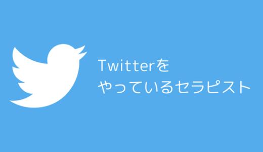 【まとめ】Twitterをやっているセラピストまとめ